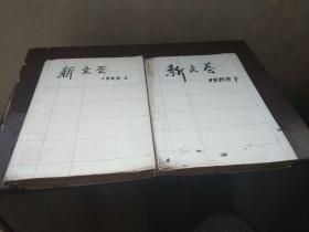 新文荟  1988年合订本 (上、下册)
