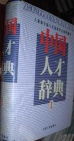 中国人才辞典(人部事全国人才流动中心组织编印)