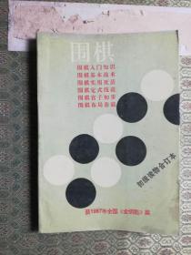 13-4  围棋——初级读物合订本