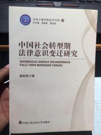 山东工商学院法学文库6:中国社会转型期法律意识变迁研究