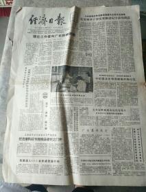 生日报纸《经济日报(1987年5月29日)4版》关键词:理论工作者向厂长移樽就教、中纪委就开除倪献策党籍、国家物价局开展生产资料价格检查、大兴安岭西部火区仍有残火、江津县五交化批发公司、