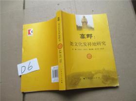 高邮:尧文化发祥地研究  杨国宝  主编;桂遵义
