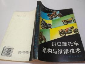 进口摩托车结构与维修技术