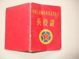 中国人民解放军预备役军官兵役证 【海军1964】