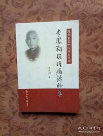 【正版】李凤翔疑难病治验录.现代名老中医珍本丛刊
