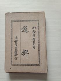 民国尚志学会丛书:《逻辑》 【内有笔记】