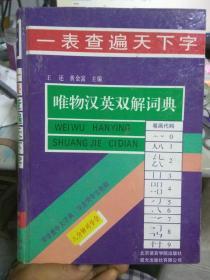 唯物汉英双解词典:一表查遍天下字