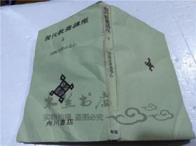 原版日本日文书 现代教养讲座 5 宗教を求める心 铃木大拙 株式会社角川书店 1957年4月 32开平装