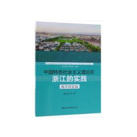 中国特色社会主义理论在浙江的实践·扶贫篇
