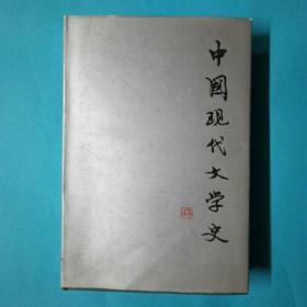 中国现代文学史 1979年精装 品好