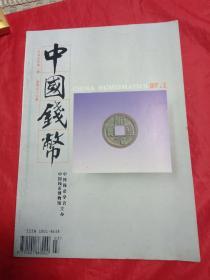 中国钱币(1997,1)