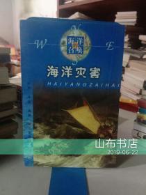 海洋灾害【一版一印、仅5000册】