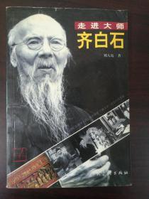 齐白石——走进大师(作者签名钤印)