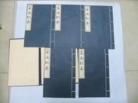 安南纪略(线装4函二十册全)中国文献珍本丛书