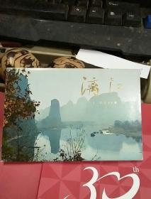漓江明信片十二张