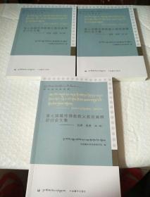 第七届藏传佛教教义教规阐释研讨会文集(第一、二、三辑) 共3本合售【藏文版】第一辑书后封页有水印,品看图
