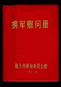 老空白精装日记本《拥军慰问册》旅大市革命委员会