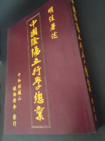 中国阴阳五行学总汇 巨厚16开大本 论纳音阴阳五行基础 636页