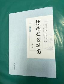 诗礼文化研究(第一辑)