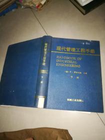 现代管理工程手册 上下