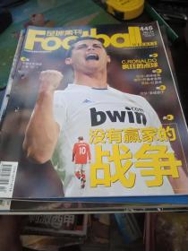 足球周刊 总第445【没有赢家的战争等