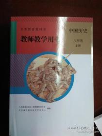 人教版 中国历史 八年级 上册 教师教学用书 9787107319938