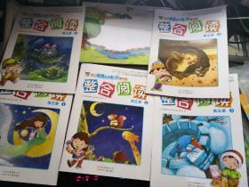 幼儿健康发展学与玩    整合阅读  第五册  全五本 附带一本图册