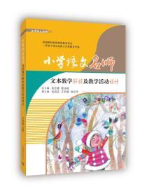 小学语文名师文本教学解读及教学活动设计(三年级上册)