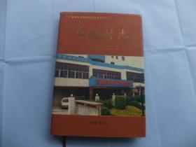 车陂村志(广州市天河区村志系列丛书)16开精装护封