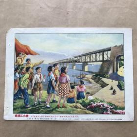 年画:钱塘江大桥(少先队夏令营四),16开,金雪尘、李慕白绘,上海画片出版社1955年新1版1印