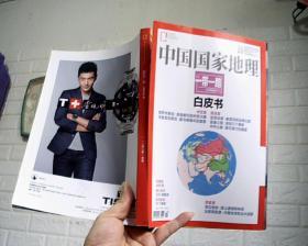 中国国家地理 2015.10