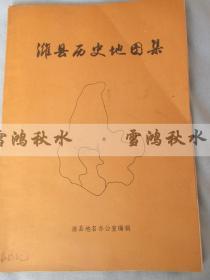 潍县历史地图集