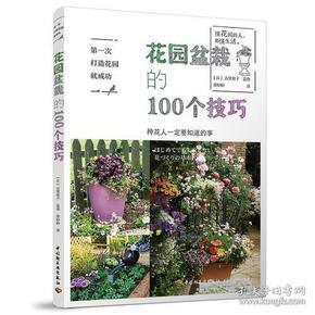 第一次打造花园就成功.花园盆栽的100个技巧