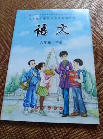 小学语文六年级下册