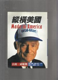 纵横美国:山姆·威顿传