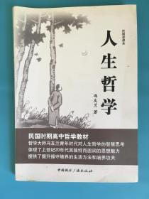 民国老课本:人生哲学