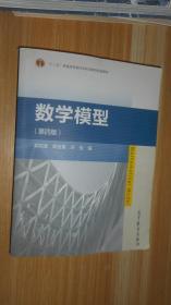 数学模型(第四版).