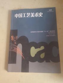 """高等院校艺术设计教育""""十一五""""规划教材:中国工艺美术史"""