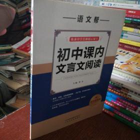 语文帮初中课内文言文阅读