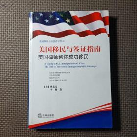 美国移民与投资指导丛书·美国移民与签证指南:美国律师帮你成功移民