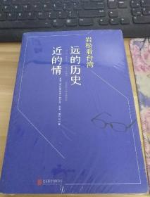 岩松看台湾 远的历史近的情