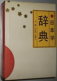 日本学辞典