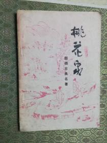 13-4  桃花泉奕谱(81年1版1印,中国古典围棋名著)