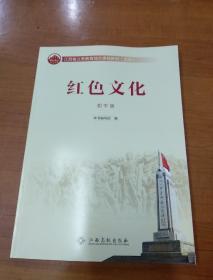 江西省义务教育地方课程教材(试用)  红色文化.初中版