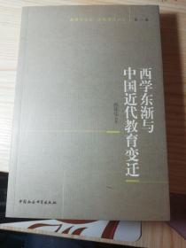 教育与社会、文化变迁丛书第1辑:西学东渐与中国近代教育变迁