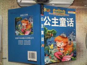 学生课外必读丛书:公主童话彩绘注音版