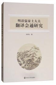 明清儒家士大夫翻译会通研究