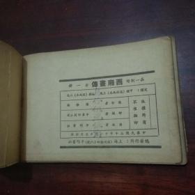 连环画:西厢画传(民国30年)(中间缺1张)(稀见小人书)(品弱谨慎下单)
