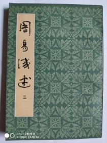 周易浅述-影印-第3册