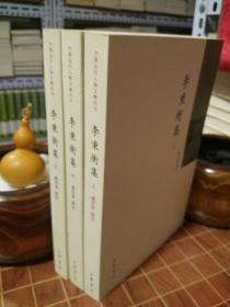 李秉衡集 中国近代人物文集丛书 平装本 全3册 一版一印